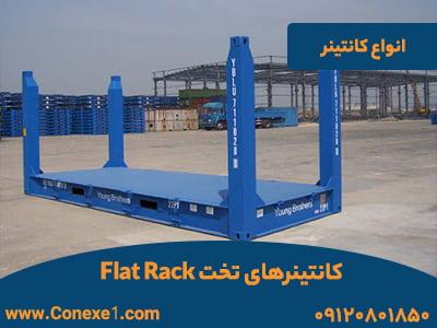 کانتینرهای تخت Flat Rack